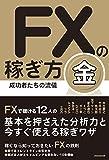 FXの稼ぎ方 成功者たちの流儀 金 (稼ぐ投資)