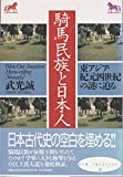 Kiba minzoku to Nihonjin (New intellect) (Japanese Edition)