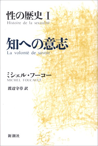 フーコー『知への意志(性の歴史1)』