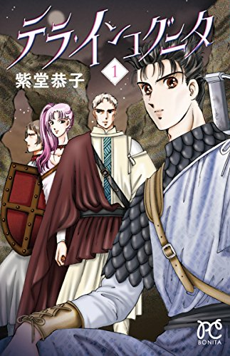 テラ・インコグニタ 1 (ボニータコミックス)