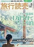 旅行読売 2019年 05 月号 [雑誌]