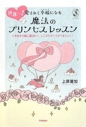 世界一!愛されて幸福(しあわせ)になる魔法のプリンセスレッスン―ときめきの風に運ばれて、ここからすべてがうまくいく! (セレンディップハート・セレクションシリーズ)