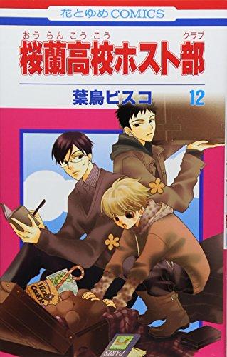 桜蘭高校ホスト部 第12巻 (花とゆめCOMICS)