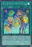 遊戯王 DBIC-JP020 ウィッチクラフト・クリエイション (日本語版 スーパーレア) インフィニティ・チェイサーズ