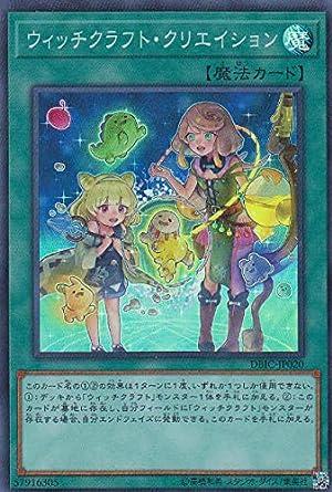 遊戯王 DBIC,JP020 ウィッチクラフト・クリエイション (日本語版 スーパーレア) インフィニティ・