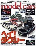 model cars (モデルカーズ) 2019年11月号 Vol.282