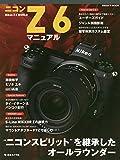 ニコン Z 6 マニュアル (日本カメラMOOK)