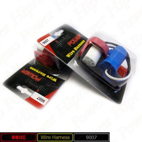 Hipro Power 9007 Heavy Duty Ceramic Headlight Wire Harness