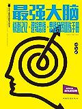 最强大脑:快速记忆·逻辑思维·思维导图训练手册