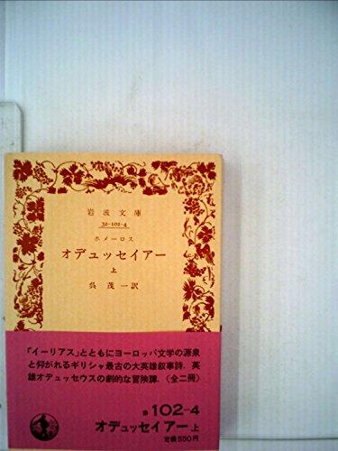 オデュッセイアー〈上〉 (1971年) (岩波文庫)