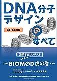 DNA分子デザインのすべて ~BIOMOD虎の巻 カラー版