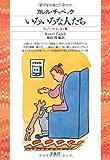 いろいろな人たち (平凡社ライブラリー 90)