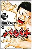 バチバチ 2 (少年チャンピオン・コミックス)