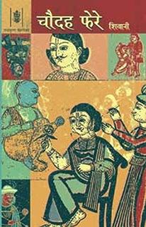 Amazon chitralekha hindi ebook bhagwaticharan verma kindle chaudah phere hindi fandeluxe Image collections
