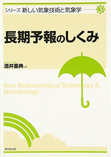 長期予報のしくみ (新しい気象技術と気象学)