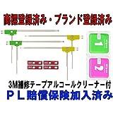 アマゾンブランド登録済み・商標登録済み・ LIMITPOWER NEWバージョン 4CH-N1 4チューナー4アンテナ L型フィルムアンテナ 3Mアンテナコード用補修用テープ(汎用) クリーナー付 フルセグ フイルムアンテナ カロッツェリア イクリプス トヨタ ケンウッド アルパイン など多数適合