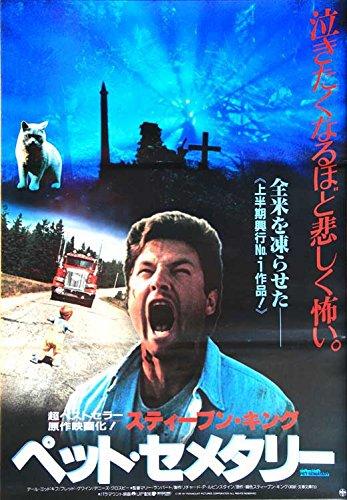 ผลการค้นหารูปภาพสำหรับ pet sematary 1989 POSTER CHINESS