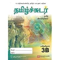 Tamil Language Workbook 3B for Secondary Schools (TLSS) (Tamil Sudar) (Express)
