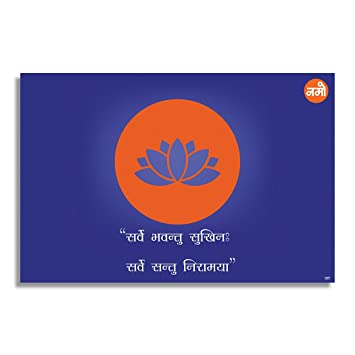 Nii Poster Motivational Quote Typography With Sanskrit Quotes Iii