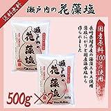 瀬戸内の花藻塩 (500g×2袋)