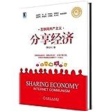 分享经济:互联网共享主义(两种封面 随机发货)