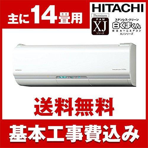 標準設置工事セット 日立 RAS-XJ40H2(W) スターホワイト ステンレス・クリーン 白くまくん XJシリーズ [エアコン(主に14畳・単相200V)]