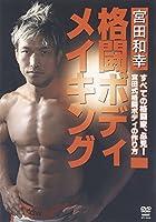 宮田和幸 格闘ボディメイキング [DVD]