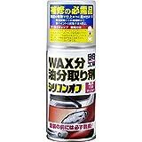 ソフト99(SOFT99) 脱脂剤 シリコンオフ チビ缶 09209