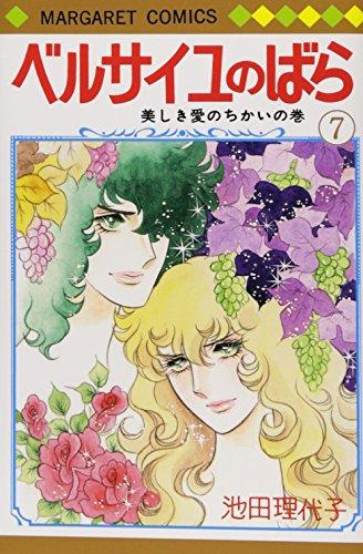 ベルサイユのばら (7) (マーガレット・コミックス (142))