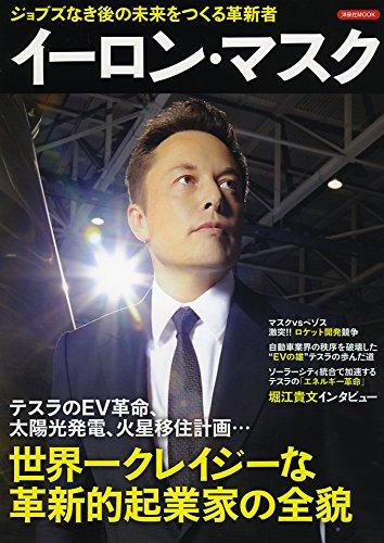 イーロン・マスク (洋泉社MOOK)