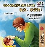 Goodnight, My Love! (English Chinese Children's Book): Chinese Mandarin Bilingual Book for Kids (English Chinese Bilingual Collection) (Chinese Edition)