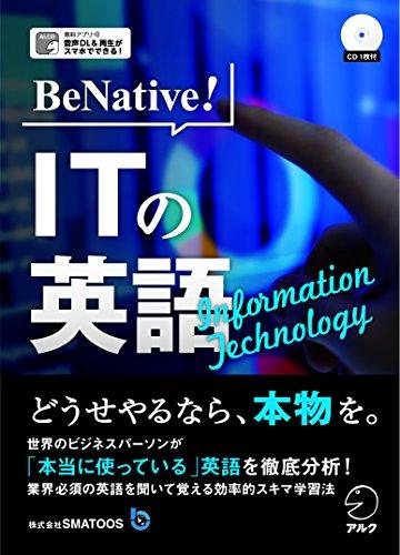 CD付 BeNative! ITの英語