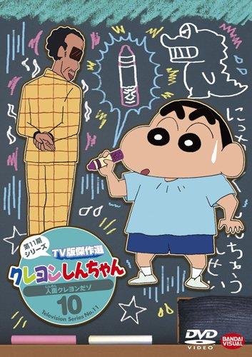 Animation - Crayon Shinchan TV Ban Kessaku Sen Dai 11 Ki Series 10 Jinmen Crayon Dazo [Japan DVD] BCBA-4606