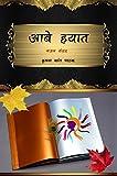 आबे हयात : ग़ज़ल संग्रह (1 Book 2) (Hindi Edition)