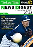 The Japan Times NEWS DIGEST 2014.3 Vol.47 (CD1枚つき)