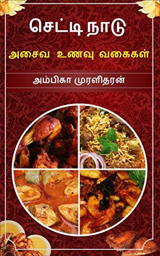 Chettinad Non Vegetarian Special Foods: செட்டி நாடு  அசைவ உணவு வகைகள் (Tamil Edition)