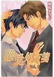 恋愛処方箋 Vol.2