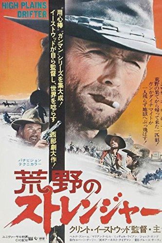 XXL Poster Clint Eastwood High Plains Drifter In Japanese