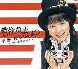 The Melancholy of Haruhi Suzumiya opening theme: Boken Desho-Desho by Aya Hirano (2006-08-02)