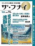 ザ・フナイ vol.133