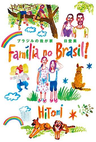 ブラジルの我が家 Família no Brasil!
