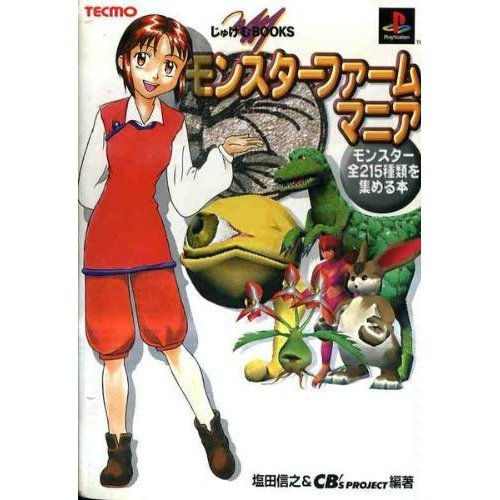 Monster Farm Mania - book collecting all 215 kinds of monsters (g Gem BOOKS) (1997) ISBN: 4889914846 [Japanese Import]