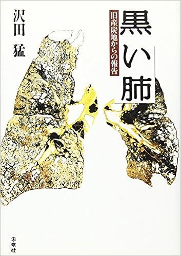 黒い肺―旧産炭地からの報告 | 沢...