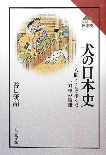犬の日本史―人間とともに歩んだ一万年の物語 (読みなおす日本史)
