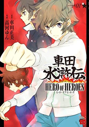 車田水滸伝 HERO OF HEROES 01 (チャンピオンREDコミックス)