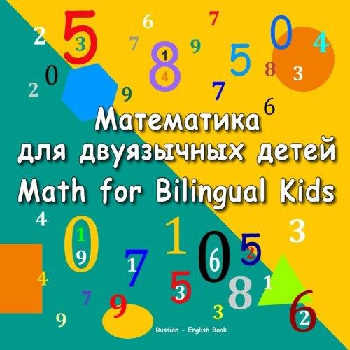 Matematika dlja dvujazychnyh detej. Math for Bilingual Kids. Russian - English Book: Dual Language Book for Kids in Russian and English (Bilingual Russian-English Books for Kids) (Russian Edition) PDF