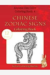 Chinese Zodiac Signs Coloring Book: 12 designs (Anyone Can Color Coloring Books) (Volume 4) Paperback