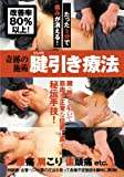 DVD>奇跡の施術腱引き療法 (<DVD>)