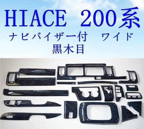 ハイエース200系 インテリアパネルワイド(黒木目) B009ZAT1PG