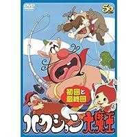 ハクション大魔王 ( 初回と最終回 2話収録 ) LPTD-2003 [DVD]